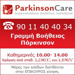 240x240_parkinsonportal_white